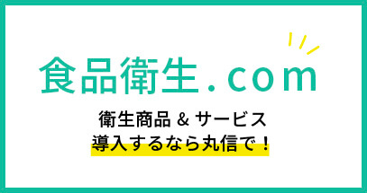 食品衛生.com