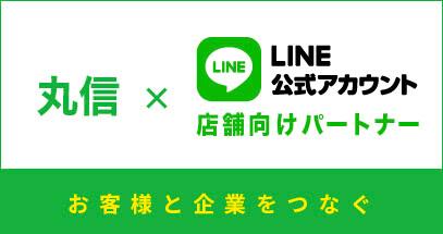 丸信×LINE公式アカウント店舗向けパートナー