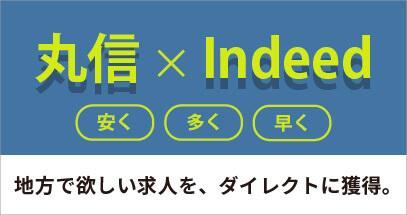 丸信×indeed