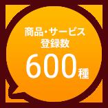 商品サービス 登録数 250種以上